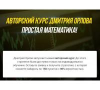 Авторский курс Дмитрия Орлова – Простая математика!