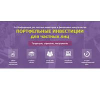 Запись конференции «Портфельные инвестиции для частных лиц» (2019)