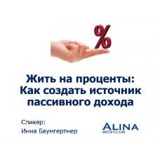 Жить на проценты: как создать источник пассивного дохода. Вебинар Инны Баумгертнер