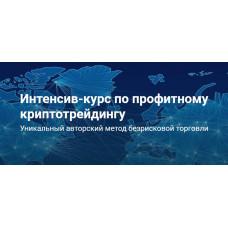 Интенсив-курс по профитному криптотрейдингу Армен Геворкян (2018)