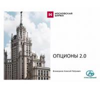 Опционы 2.0. Введение и продолжение Алексей Всемирнов