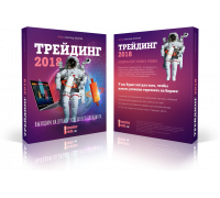Мастер-класс «Трейдинг 2018» Александр Шевелев