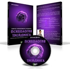 Видеокурс «Психология Трейдинга» Александр Шевелёв