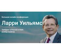 Трейдинг в России и США: разбор полётов. Большая онлайн-конференция от Ларри Уильямс