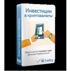 Экспресс-курс «Инвестиции в криптовалюты» Дмитрий Черемушкин