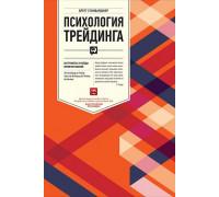 Психология трейдинга. Инструменты и методы принятия решений. Книга