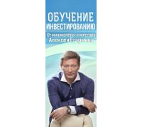 Легкий старт в инвестировании Алексей Егармин