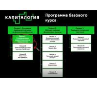 Мастер-класс по инвестициям в криптовалюты от Капиталогия