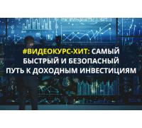 """Видеокурс """"Облигации - основа профессиональных инвестиций"""""""