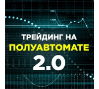 Видеокурс «Трейдинг на полуавтомате 2.0» (2019) Евгений Стриж
