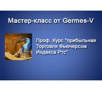 Germes-V Проф. Курс прибыльная Торговля Фьючерсом Индекса Ртс