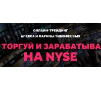 Онлайн-трейдинг Алекса и Марины Тимофеевых Торгуй и зарабатывай на NYSE