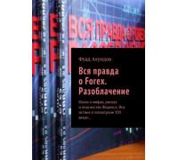 Книга «Вся правда о Forex. Разоблачение» Фуад Ахундов (2017)