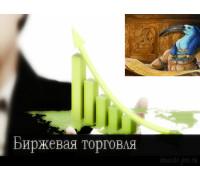 Germes-V Сборник Лекций фундамент Прибыльной Торговли