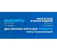 """Курс """"Фьючерсы. Price Action и Поток Ордеров"""" Елена Калашникова"""