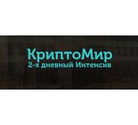 """Интенсив """"КриптоМир"""""""