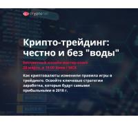 Сверхприбыльный трейдинг на криптовалютах (пакет Base) Иван Коваль-Зайцев