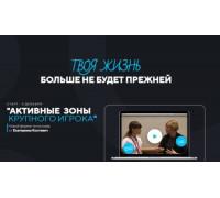 Интенсив «Активные зоны крупного игрока» Екатерина Костевич