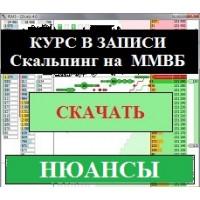 Авторский курс скальпинга на срочном рынке ММВБ