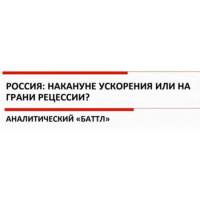 Баттл аналитиков «На грани рецессии или накануне ускорения?»