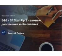 Мастер-класс от Сергея Гаспаряна «БФ2 / SF Start Up 2 — важные дополнения и обновления»