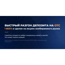Видеокурс «Быстрый разгон депозита на OTC» Павел Крёз (апрель 2020)