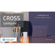 Видеокурс «CROSS-трейдинг (Парный трейдинг)» + индикатор и скрипты