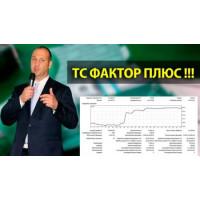 Фактор плюс ПРО. Пошаговый метод генерации прибыли – тренинг Глеба Кабанова (2019)