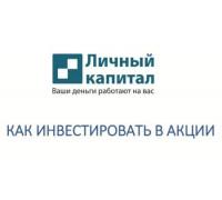 Фундаментальный анализ и расчет реальной стоимости акций Владимир Савенок
