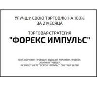Торговая стратегия «Форекс Импульс»