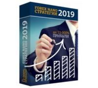 Форекс стратегии которые озолотят вас в 2020 году