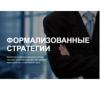Видео-курс «Формализованные стратегии в трейдинге»
