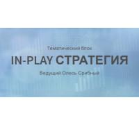 Тематический блок IN-PLAY СТРАТЕГИЯ Олесь Срибный