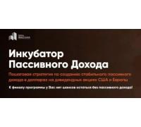 Тренинг «Инкубатор пассивного дохода» Сергей Бриз (Город Инвесторов)