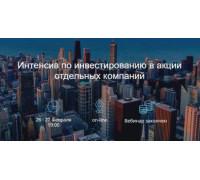 Интенсив по инвестированию в акции отдельных компаний Владимир Савенок