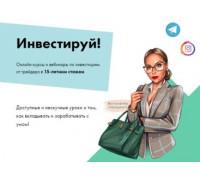 Инвестируй! Онлайн курс по инвестициям для начинающих Лана Нагорная