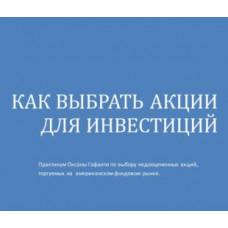 Книга-курс «Как выбирать акции для инвестиций» Оксана Гафаити