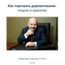 Вебинар «Как торговать деривативами: теория и практика» Евгений Коган
