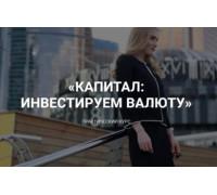 Практический курс «Капитал: инвестируем в валюту» Ольга Гогаладзе