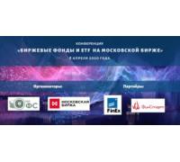 Конференция «Биржевые фонды и ETF на Московской бирже»