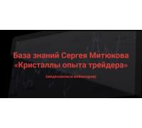 База знаний Сергея Митюкова «Кристаллы опыта трейдера»