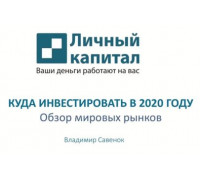 Вебинар «Куда инвестировать в 2020 году» Владимир Савенок