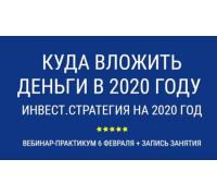 Вебинар «Куда инвестировать в 2020 году. Инвест. стратегия на 2020 год»
