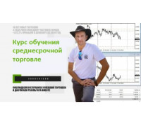 Курс обучения среднесрочной торговле от трейдера-психолога Алексея Хорошева