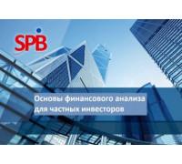 Основы финансового анализа для частных инвесторов