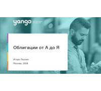 Базовый курс «Облигации от А до Я» Игорь Лаухин