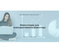 Мини-курс «Облигации: теория и практика. Инвестиции для консервативного инвестора»