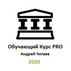 Обучающий Курс PRO Андрей Читаев