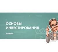 Вебинар «Основы инвестирования» Лана Нагорная