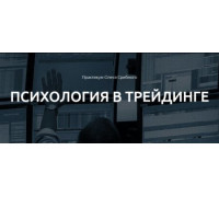 Практикум Олеся Срибного Психология трейдинга (видео-курс обучения)